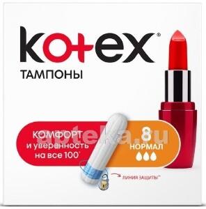 Купить KOTEX НОРМАЛ ТАМПОНЫ N8 цена