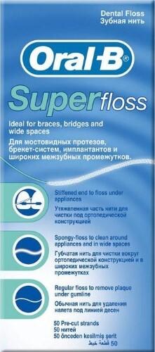 Купить Зубная нить super flossn50 цена