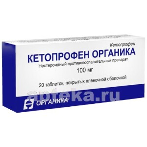 Купить Кетопрофен органика цена
