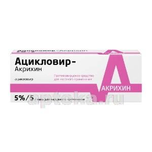 Купить АЦИКЛОВИР-АКРИХИН 5% 5,0 МАЗЬ Д/НАРУЖ ПРИМ/ТУБА/ цена