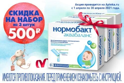 НАБОР НОРМОБАКТ АКВАБАЛАНС СО ВКУСОМ ЯБЛОКА N8 ПАКЕТ ДВУХКАМЕРНЫЙ ПО 2,0Г И 3,89Г закажи 3 упаковки со скидкой 500 рублей
