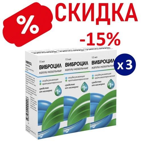 НАБОР ВИБРОЦИЛ 15МЛ НАЗАЛ КАПЛИ закажи 3 упаковки со скидкой 15%