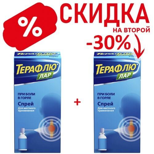 Купить Набор терафлю лар 30,0 спрей со скидкой 30% на второй товар цена