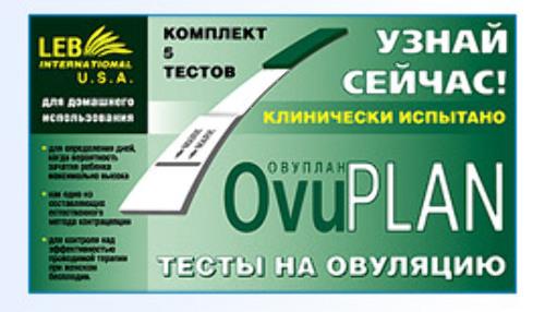 Купить Тест на овуляцию ovuplan n5 цена