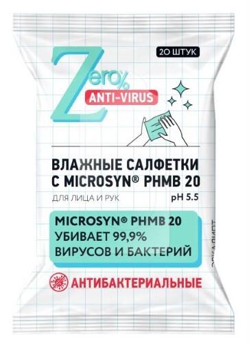 Купить Anti-virus антибактериальные влажные салфетки для лица и рук с экстрактом эвкалипта n20 цена