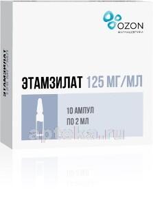 Купить ЭТАМЗИЛАТ 0,125/МЛ 2МЛ N10 АМП Р-Р Д/ИН/ОЗОН цена
