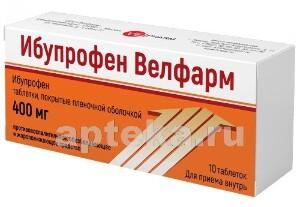 Ибупрофен велфарм