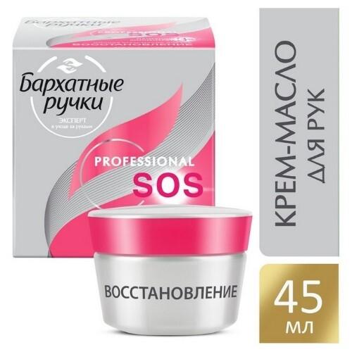 Купить Крем-масло для рук sos-восстановление ночной уход 45мл цена
