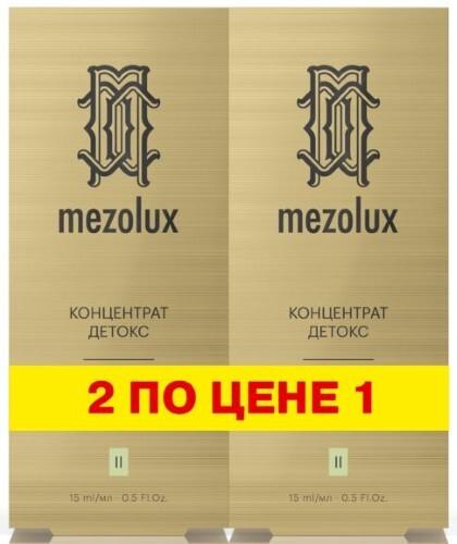 Купить Mezolux концентрат-детокс 15мл /1+1/ цена