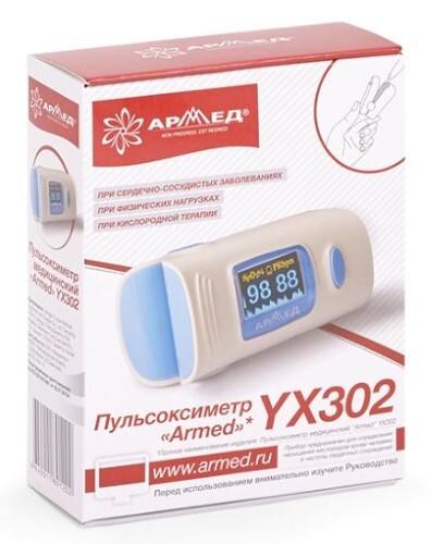 Купить ARMED ПУЛЬСОКСИМЕТР МЕДИЦИНСКИЙ YX302 цена