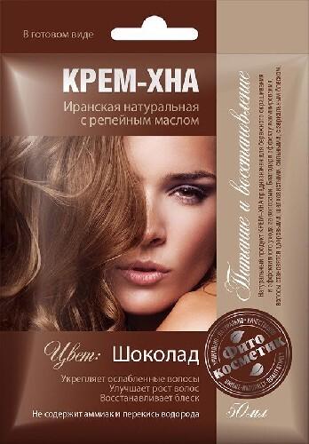Купить Крем-хна в готовом виде с репейным маслом шоколад 50мл цена