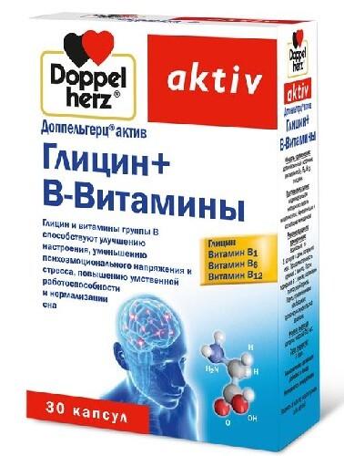 Купить Актив глицин+в-витамины цена