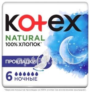 Купить KOTEX ПРОКЛАДКИ NATURAL НОЧНЫЕ N6 цена