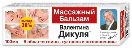 Купить ВАЛЕНТИНА ДИКУЛЯ БАЛЬЗАМ МАССАЖНЫЙ 100МЛ цена