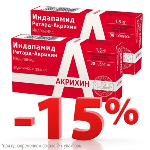НАБОР ИНДАПАМИД РЕТАРД-АКРИХИН 0,0015 N30 ТАБЛ МОДИФ ВЫСВОБ П/О закажи 2 упаковки со скидкой 15%