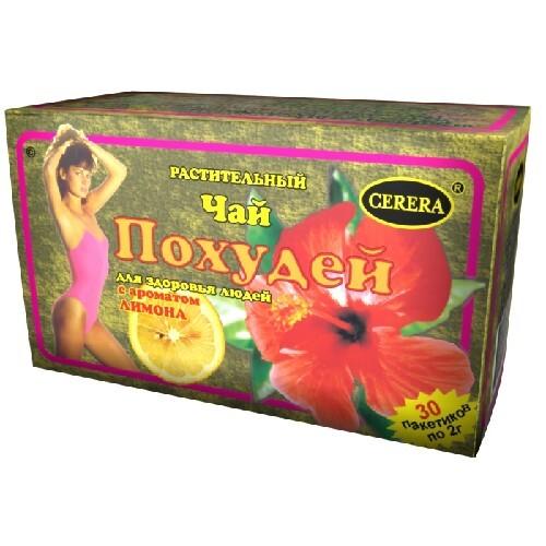 Купить Для здоровья людей чай растительный/лимон цена