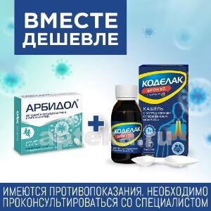 Купить Набор №1 для детей: профилактика и лечение орви (арбидол + коделак бронхо эликсир 100мл) - по специальной цене цена