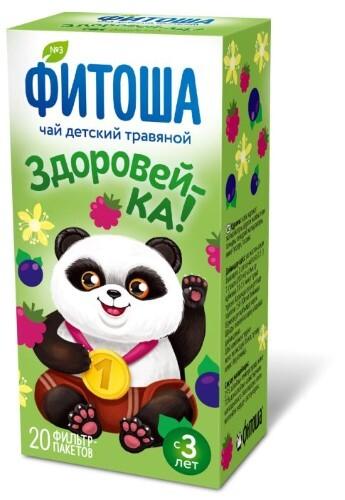Купить N3 здоровей-ка чай травяной дет 1,5 n20ф/п цена