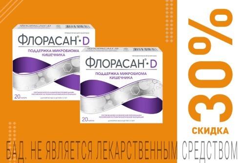 НАБОР ФЛОРАСАН-D N20 КАПС ПО 250МГ закажи 2 упаковки со скидкой 30%