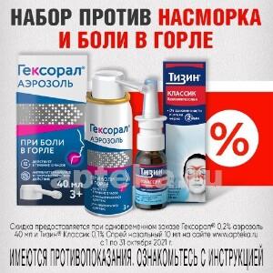 Купить ГЕКСОРАЛ 0,2% 40,0 АЭРОЗОЛЬ цена