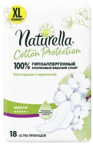 Купить NATURELLA COTTON PROTECTION ПРОКЛАДКИ МАКСИ N18 цена
