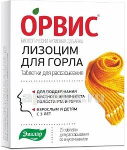 Купить Лизоцим для горла со вкусом ванили цена