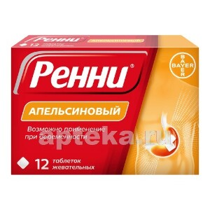 Купить РЕННИ N12 ЖЕВ ТАБЛ /АПЕЛЬСИН/ цена