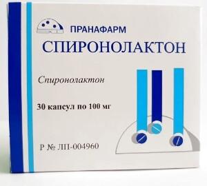 Купить Спиронолактон цена