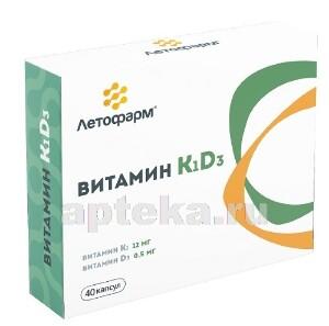 Купить Витамин k1 d3 цена