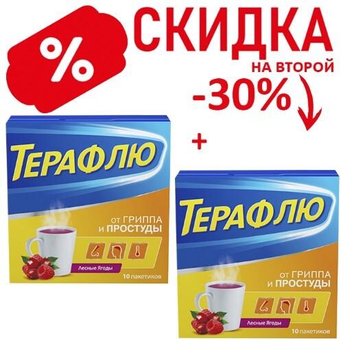 Купить Набор терафлю n10 пак пор д/р-ра д/приема внутрь/лес ягоды закажи со скидкой 30% на второй товар цена