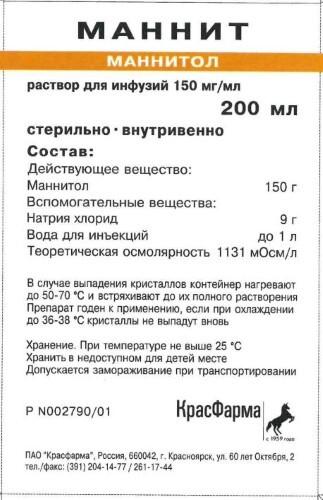 Купить МАННИТ 0,15/МЛ 200МЛ N1 КОНТЕЙНЕР Р-Р Д/ИНФ цена