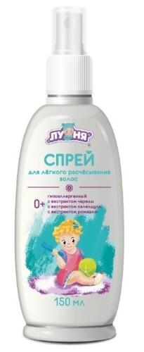 Спрей для легкого расчесывания волос детский 150мл