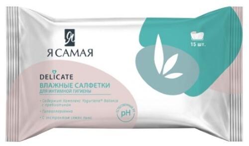 Купить Delicate влажные салфетки для интимной гигиены с экстрактом семян льна n15 цена