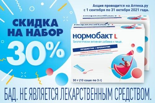 НАБОР ПРОБИОТИК И ПРЕБИОТИК НОРМОБАКТ L N10 саше по 3,0Г закажи 2 упаковки со скидкой 30%