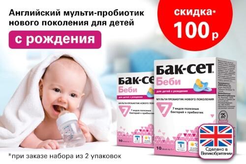 Купить БАК-СЕТ БЕБИ N10 САШЕ ПОР МАССОЙ 1,0Г цена