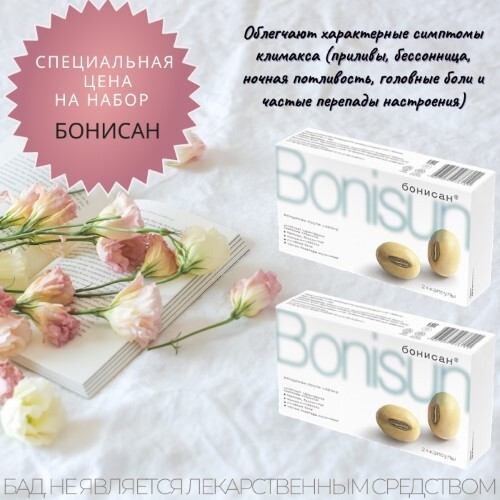 Купить Набор бонисан n24 капс закажи 2 упаковки со скидкой цена