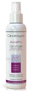 Лосьон-спрей стимулирующий для роста волос аctive pro 150мл