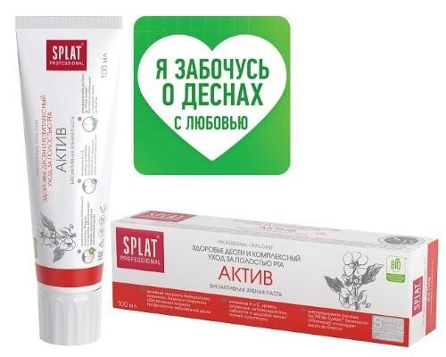 Купить Professional зубная паста актив 100мл цена