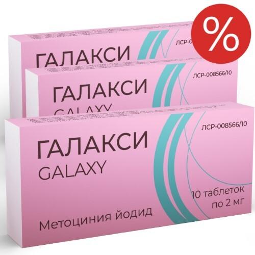 Купить Набор галакси  3 в 1 по специальной цене цена