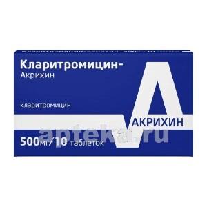 Купить КЛАРИТРОМИЦИН-АКРИХИН 0,5 N10 ТАБЛ П/ПЛЕН/ОБОЛОЧ/ цена
