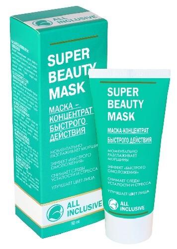 Купить Super beauty mask маска-концентрат быстрого действия 50мл цена