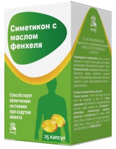 Купить Симетикон с маслом фенхеля цена