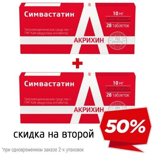 Купить Набор симвастатин 0,01 n28 табл п/плен/оболоч закажи со скидкой 50% на вторую упаковку цена