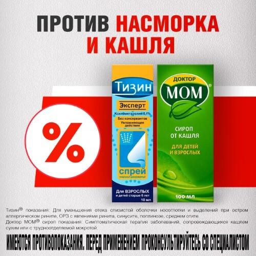 Купить Набор против насморка и кашля (доктор мом® и тизин®) цена
