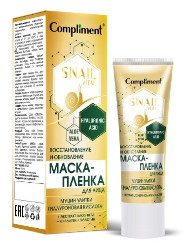 Купить Snail vital маска-пленка для лица восстановление и обновление муцин улитки 80мл цена