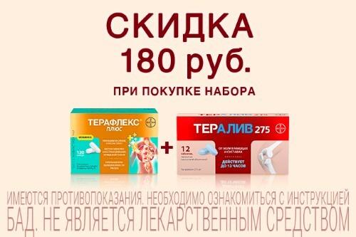 """Набор при боли в спине """"Купирование боли и интенсивное восстановление"""": Тералив N12 таб и Терафлекс Плюс N120"""