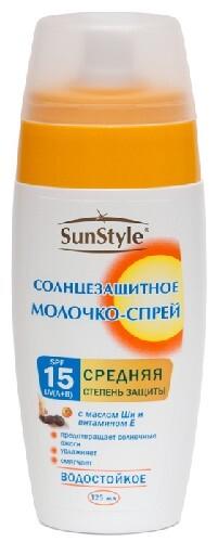 Купить SUN STYLE МОЛОЧКО-СПРЕЙ СОЛНЦЕЗАЩИТ SPF-15 125МЛ цена