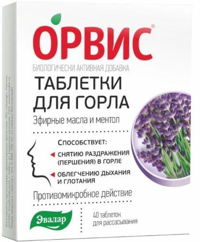 Купить Орвис таблетки для горла цена