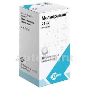 Купить Мелипрамин цена