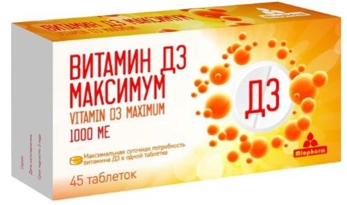 Купить Витамин д3 максимум цена